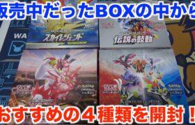 【ポケモンカード】実は優良カード多め!?な個人的おすすめBOXを4種開封してみた!