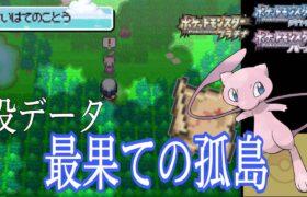 【ポケモンDPt】新たに発見された没マップ「最果ての孤島」でミュウ捕獲!