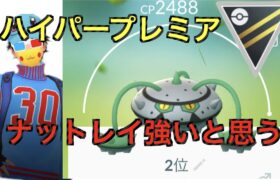 【ハイパープレミア】フレ戦でナットレイを試しに使ってみる「GBL GOバトルリーグ ポケモンGO実況」