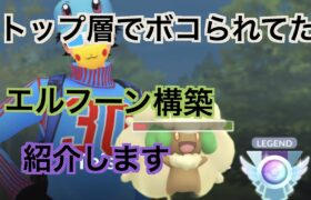 【スーパーリーグ】結構刺さってるエルフーン使う!!「GBL GOバトルリーグ ポケモンGO実況」