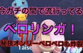 【スーパーリーグ】ベロリンガ強くね?「GBL GOバトルリーグ ポケモンGO実況」