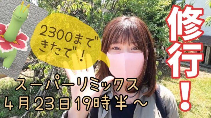 【GBL】SLリミックス☆2300のりました!本日発売のカード開封もします【ポケモンGO】