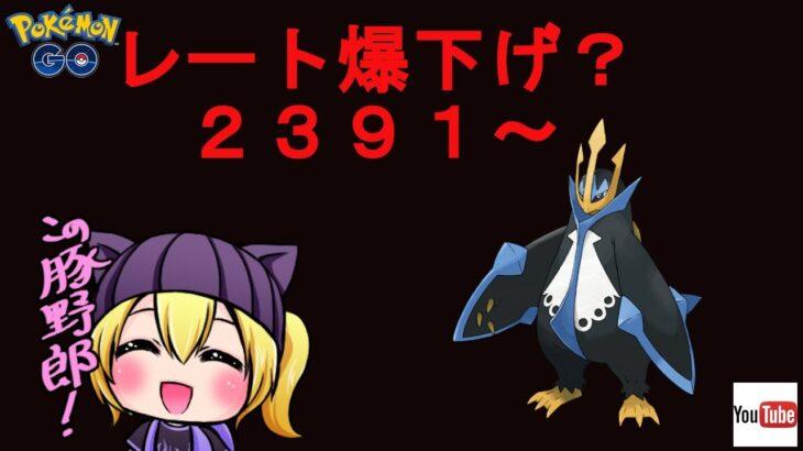 【GBL】レート爆下げちむ【ポケモンGO】