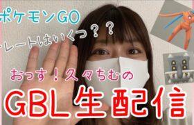 【GBL】SLリミックス☆お久しぶりの生配信♪緊張する~【ポケモンGO】