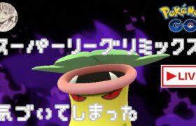 GBL配信スーパーリーグリミックス!!【ポケモンGO   GOバトルリーグ  スーパーリーグ】