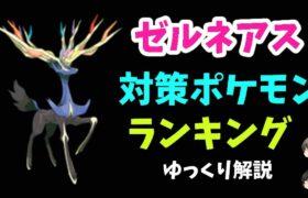 【ポケモンGO】ゼルネアス、対策 ポケモン ランキング【ゆっくり解説】