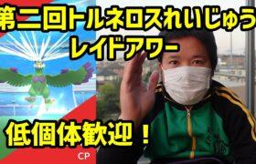 【ポケモンGO】低個体歓迎! 第二回トルネロスれいじゅうレイドアワー