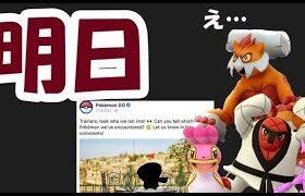 【ポケモンGO】明日はピンクのサプライズ!?霊獣ランドロスの技変更&謎のピカチュウ【ライバルウィーク】