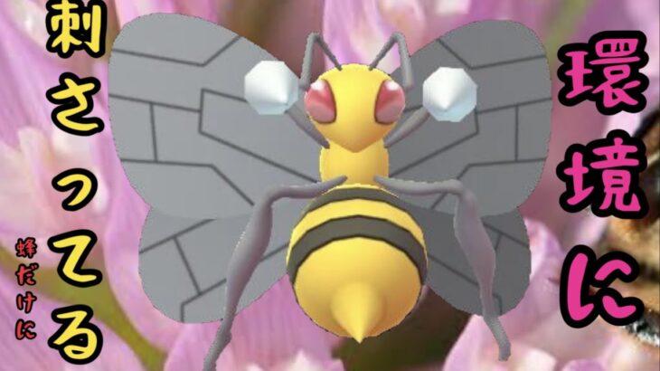 スピアーが環境に刺さってる。蜂だけに。【ポケモンGO】