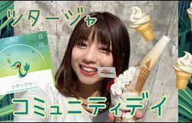 【ポケモンGO】ツタージャのコミュニティデイ☆