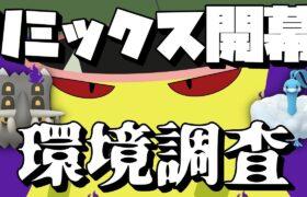 【ポケモンGO】上位禁止リミックス開幕!どうなる環境