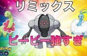 【スーパーリーグ】あまえる破壊兵器!○◯がリミックスで大暴れ!?【ポケモンGO】