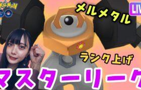 【ポケモンGO】マスターリーグ配信!メルメタルでレートあげ!