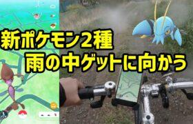 【ポケモンGO】雨の中の新ポケモンゲットに向かう!