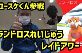 【ポケモンGO】ユースケくん参戦!ランドロスれいじゅうレイドアワー