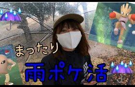 【ポケモンGO】ライバルウィーク☆雨の中少しだけポケ活