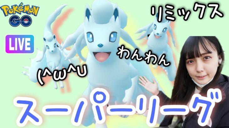 【ポケモンGO】アローラキュウコン使ってスーパーリーグ!