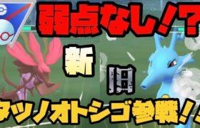 【ポケモンGO】弱点なし!?新・旧タツノオトシゴパーティ!!実況ドラゴンバトルリーグ