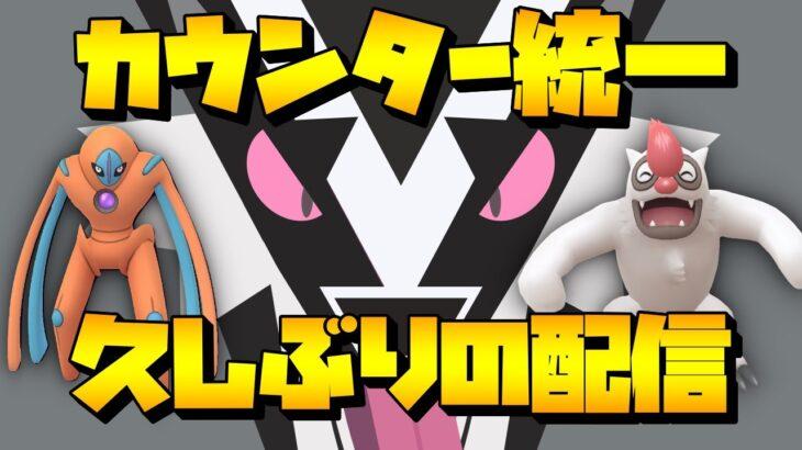 【ポケモンGO】久しぶりの配信!!!@リミックス