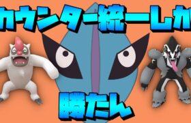 【ポケモンGO】フンフンフン@リミックス