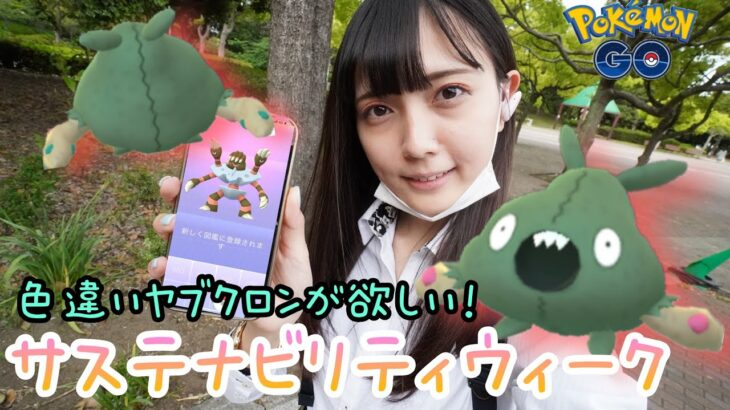 【ポケモンGO】色違いのヤブクロンが欲しい!新ポケ実装!サステナビリティウィーク!