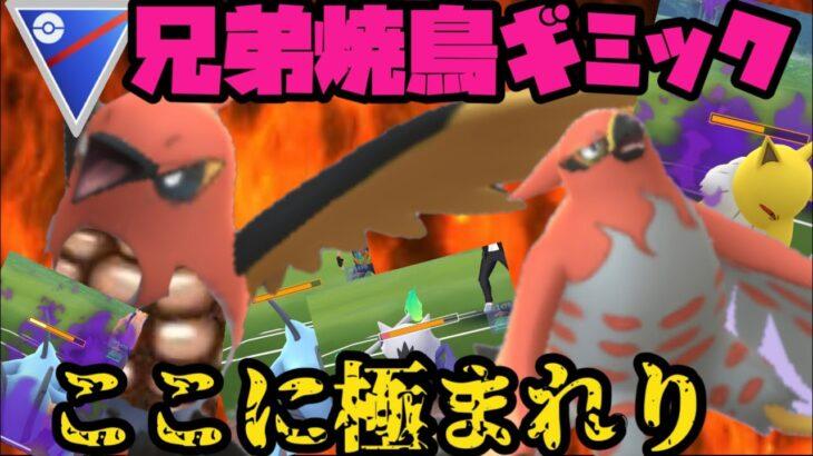焼き鳥兄弟ギミック…ここに極まれり!【ポケモンGO】