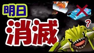 【ポケモンGO】明日〇〇配布が消滅!でも〇〇ボーナスは確定【ボーナス失敗?】