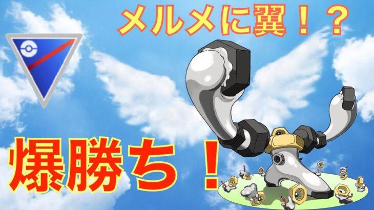 【スーパーリーグ】簡単構築メルメ飛飛ギミックが強すぎる!?【ポケモンGO】
