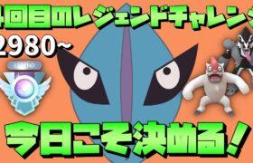 【ポケモンGO】レ ジ ェ ン ド
