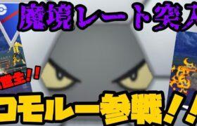 【ポケモンGO】魔境レート突入!?救世主!コモルー参戦!!実況ドラゴンバトルリーグ