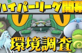 【ポケモンGO】ハイパーリーグ環境調査!新情報も