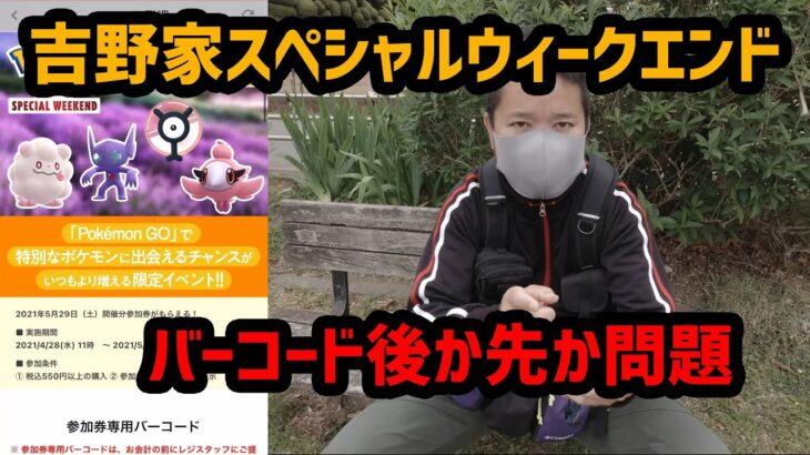 【ポケモンGO】吉野家イベントの参加権を得るべき早速行くも