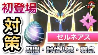 【ポケモンGO】ゼルネアスが伝説レイドに初登場!期間や対策ポケモンまとめ