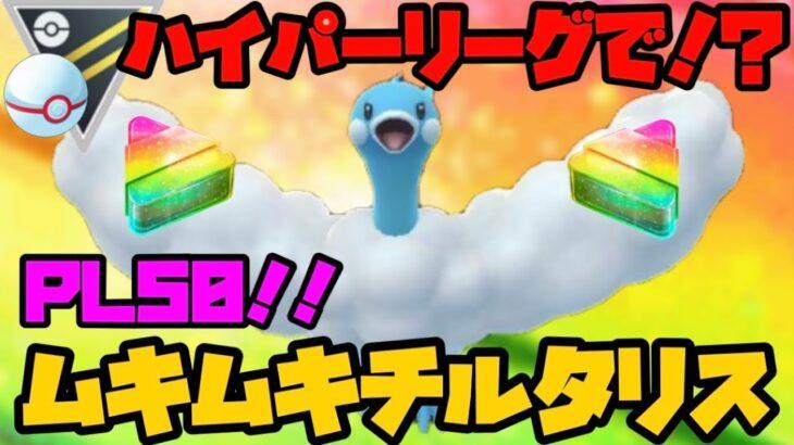 【ポケモンGO】スーパーリーグだけじゃない!?ムキムキチルタリス参戦!!実況ドラゴンバトルリーグ