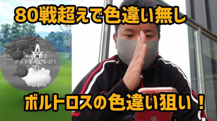 【ポケモンGO】色違い未捕獲ボルトロス、チャンス到来!3人のロスおじきレイドアワー