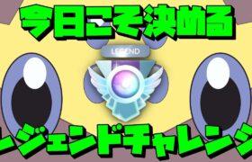 【ポケモンGO】2度目のレジェンドチャレンジ!@スーパーリーグ