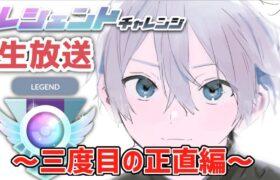 【生放送】レジェンドチャレンジ!三度目の正直なるか!?【ポケモンGO】