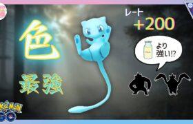 【ポケモンGO】念願の色違いミュウ!ムドズキンを超える!【カントーイベ】