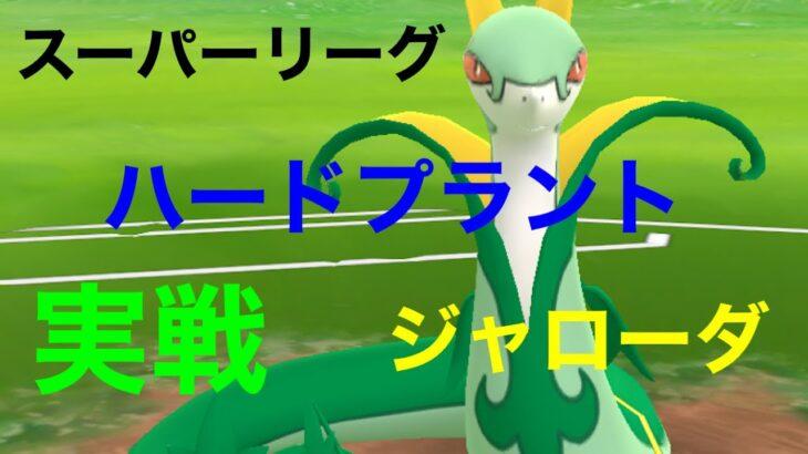 ハードプラントジャローダ実戦【ポケモンGO】