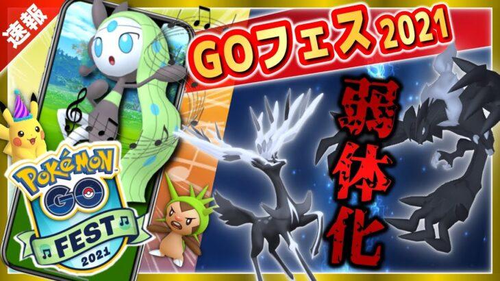 【最新情報】GO Fest2021発表!幻のメロエッタや新伝説の下方修正と衝撃の速報!【ポケモンGO】