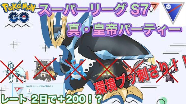 ポケモンGO GBL スーパーリーグ 最強パーティー