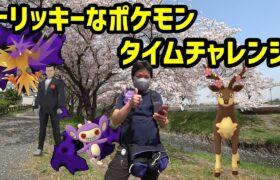 【ポケモンGO】トリッキーなポケモン、タイムチャレンジ in 川越