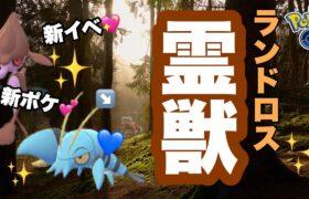 【ポケモンGO】ライバルウィーク完全攻略🐰💖ランドロス霊獣対策まとめ🌟明日やることこれ1本🥰👍🏻💕