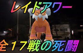 【ポケモンGO】100%が出るまで諦めないレイドアワー全17戦の死闘!【ランドロス】