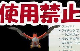 【ポケモンGO】来週から使用禁止ポケモン10体が判明!SLリミックスどう戦う?【GOバトルリーグ】