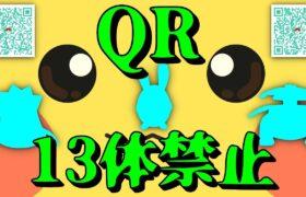 【ポケモンGO】13体禁止のリミックスQR@スーパーリーグ