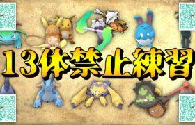 【ポケモンGO】13体禁止のリミックスQR前夜祭@スーパーリーグ