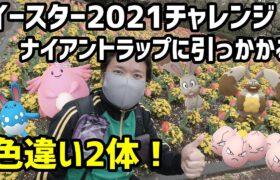 【ポケモンGO】ナイアントラップに尽く引っかかる、そして色違い2体 春イベントイースター2021チャレンジ