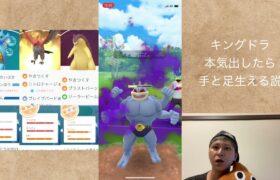 【ポケモンGO】プレミアハイパーやりま!グドラ焼き焼きレート2698〜