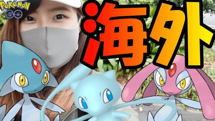 「ポケモンGO」海外限定2体GET‼️色違いミュウ獲得まで歩くぞ‼️フレンドさんと交換♪日比谷公園